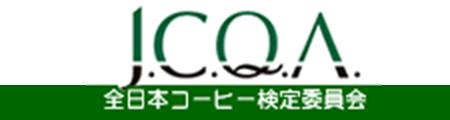 全日本コーヒー検定委員会